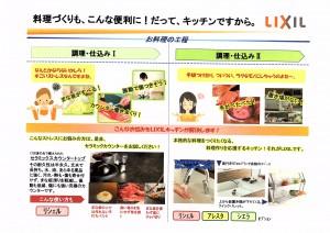 LIXILキッチン②