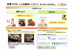 LIXIキッチン③